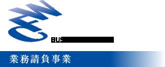 BUSINESS SUPPORT 業務請負事業