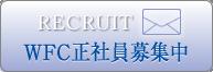 RECRUIT WFC正社員募集中