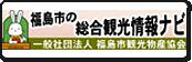 福島市の総合観光情報ナビ