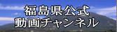 福島県公式動画